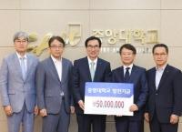 지오엘리먼트 신현국(화학79) 회장, 학교 발전기금 5천만원 기탁