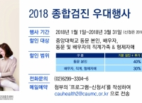 2018년도 중앙대학교병원 종합검진 우대할인 행사
