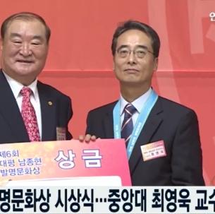최영욱(약학80)모교 교수 남종현 발명문화상 수상