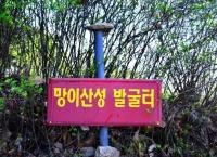 중앙대 OB산악회  2019년 3월 망이산성 산행 안내