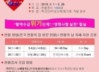 중앙대학교ROTC총동문회 헌혈 행사 캠페인
