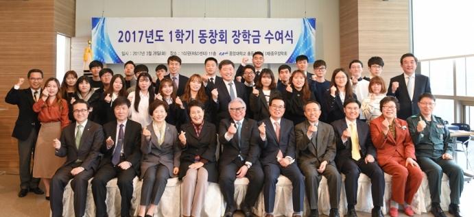 2017년도 1학기 동창회 장학금 수여식