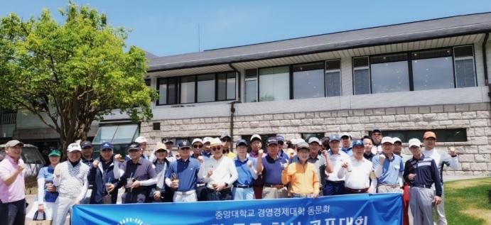 """""""제11회 경영경제 동문 친선 골프대회""""성료 보고"""