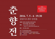 오페라 '춘향전' - 세계4대오페라축제