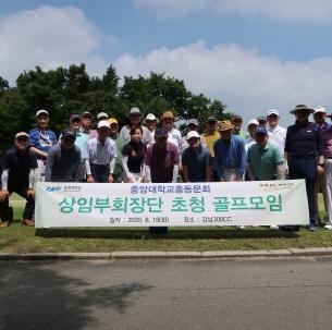 2020년 8월 18일(화) 상임부회장단 초청 골프모임 중앙대학교총동문회 주최