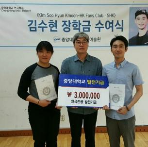 배우 김수현(연극09) 홍콩 팬클럽, 중앙대 장학금 전달