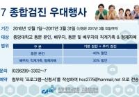 2017 중앙대학교 동문들을 위한 종합검진 우대행사