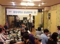 성남동문회 정기모임