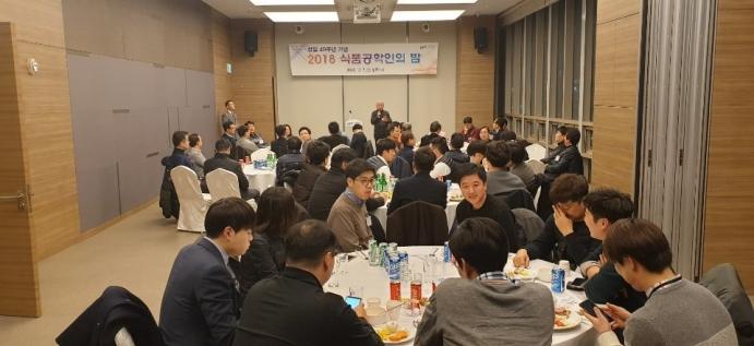 창립 49 주년 기념 2018 중앙대 식품공학과 동문의 밤