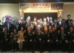 중앙대학교 대전충남세종 동문회