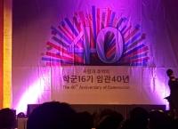 대한민국 ROTC 16기 임관 40주년기념행사