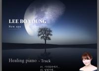 """이보영(피아노과2007) 동문 2집 앨범 """"달빛아래"""" 발매"""