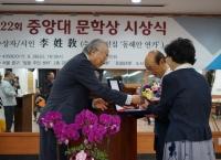 이성교 교수, 중앙대 문학상 수상