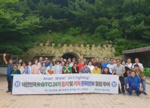 대한민국 ROTC 24기 총동기회 주관 2018년 DMZ 안보전적지 견학 행사