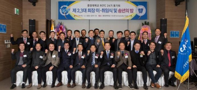 중앙대학교 ROTC 24기 동기회  2018년 정기총회 및  이,취임식 & 송년의 밤