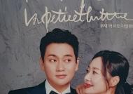 박세령(연영88,홈커밍준비위원장) 라 쁘띠뜨 위뜨 공연안내