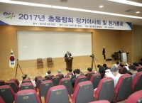 2017년 총동창회 정기이사회 및 정기총회 개최
