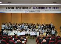 학술정보원, 2018 독서 디베이트 대회 개최