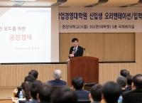 산업창업경영대학원 입학식, 김상조 공정거래위원장 초청특강 개최