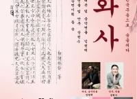 """장현수(예술대학원2009) 동문이 안무.연출을 맡은 """"화사"""" 공연 안내"""