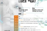 인공지능인문학 연구단, 제3회 전국학술대회 개최