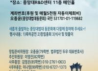 중앙대 법과대학동문회 창립총회 안내