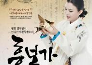 명창 김정민(국악87) 동문 완창 공연