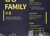 중앙대학교 개교 100주년 기념 '중앙 FAMILY' 모집