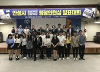 중앙대, 안성시 행정인턴십 발표대회 최우수상 수상