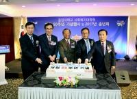 사회복지대학원 개원 50주년 기념행사 개최