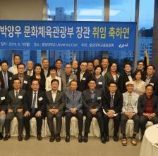 박양우(행정77) 장관 취임 축하 행사 사진