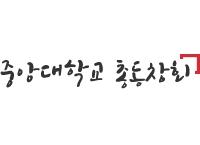 중앙대학교 총동창회 홈페이지 리뉴얼 안내공지