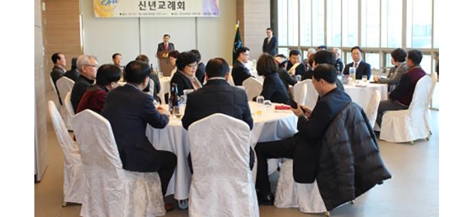 약학대학동문회 신년교례회
