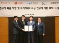 산학협력단, 롯데푸드-롯데중앙연구소 공동연구 및 학술교류 협정 체결