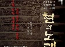 위희경(한국음악92)동문 소속 국립국악원 '현의 노래'