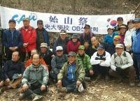 OB산악회 3월 시산제 (은봉산)