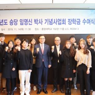 2019학년도 '승당 임영신 박사 기념사업회' 장학금 수여
