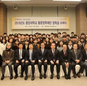 2019년 중앙대학교동문장학재단 장학금 수여식