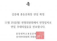 김중태 총동문회장 연임 확정