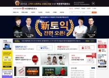 온라인 영어교육 바른영어훈련소