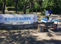 중앙대학교 성남동문회  7월 8일 (일) 행사