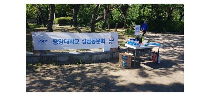 중앙대학 성남동문회  7월 8일 (일) 행사