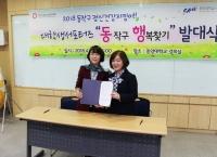 적십자 간호대학, 동작구보건소와 협약식 및 '대학생서포터즈 동행' 발대식 개최