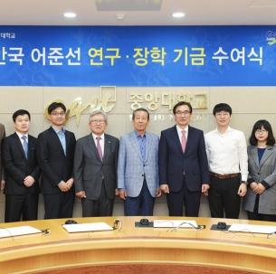 2017년도 전반기 안국 어준선(경제57) 연구·장학 기금 수여식 열려