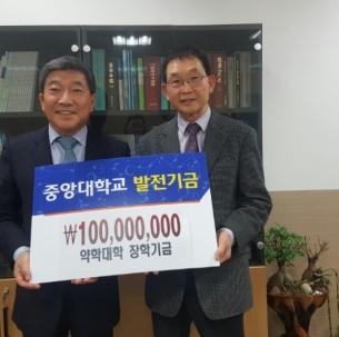 신완균(약학65졸) 동문 장학기금 전달식 열려