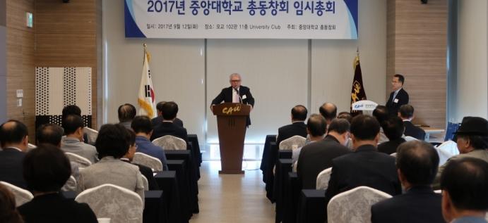 총동창회 임시총회 개최