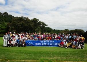2019 중앙인 골프대회