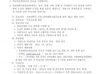 2021년 '자랑스런 중앙인상' 후보 추천 요청