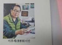 '새벽별 - 이후재(국문61) 동문'