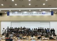 중앙대학교 공식 홍보대사 중앙사랑, 2017년 하계 오픈 캠퍼스 투어 개최